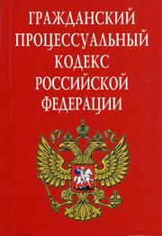 Гражданский процессуальный кодекс