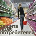 Адвокат по делам о защите прав потребителей в Калининграде и Калининградской области